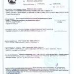 Сертификат Препарата Алкопрост